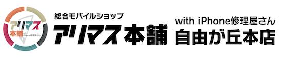 アリマス本舗 自由が丘本店 with iPhone修理屋さん