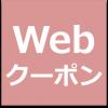 【大好評につき延長】★Webクーポン★